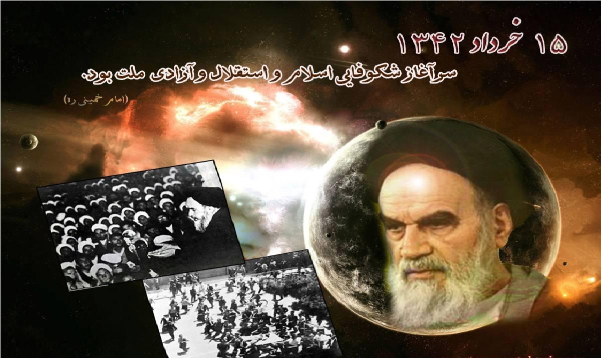 امام خمینی(ره) و 15 خرداد