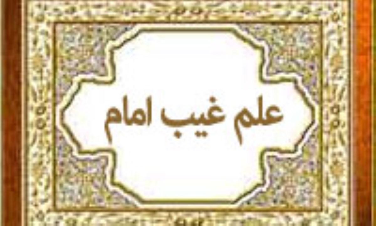 علم غیب معصومین