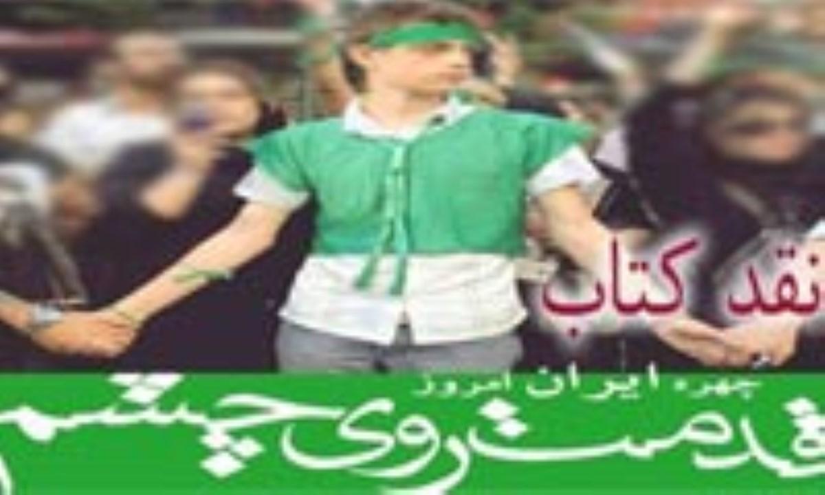 """نقدی بر کتاب """"چهره ایران امروز؛ قدمت روی چشم"""""""