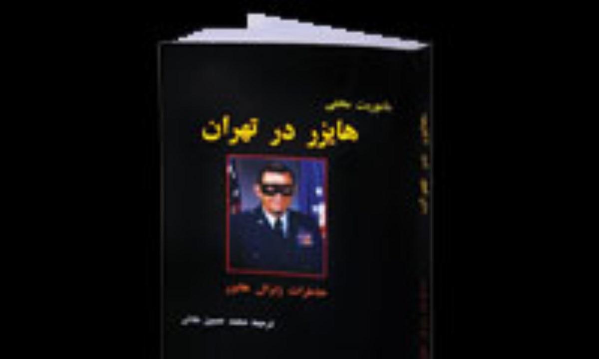 نقدي بر کتاب «مأموريت مخفي هايزر در تهران»(3)