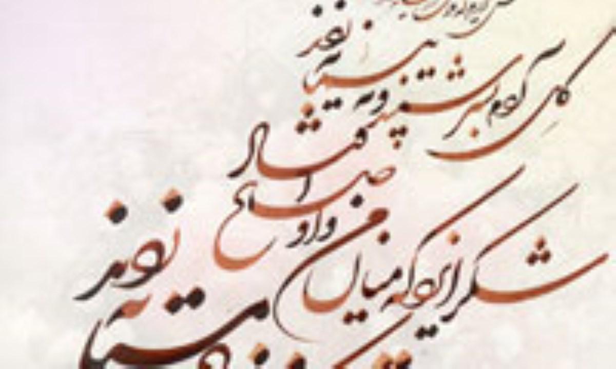 اشعاري از شاعران شعر نو (4)