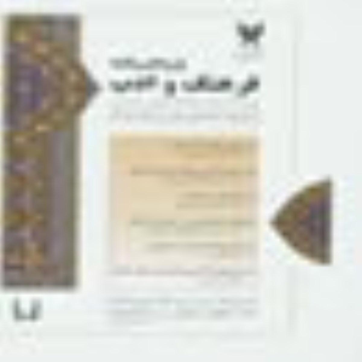 دو فصلنامه پژوهش نامه فرهنگ و ادب
