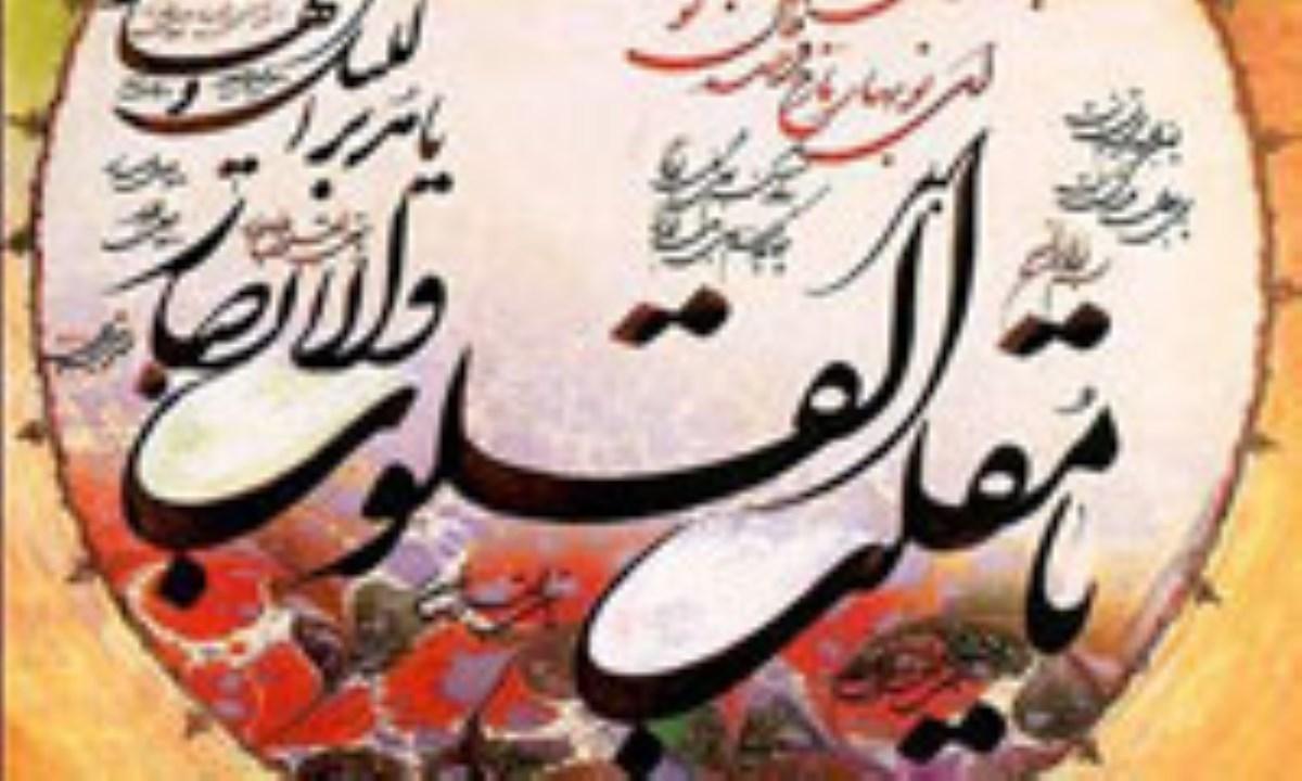 عید نوروز و دین اسلام