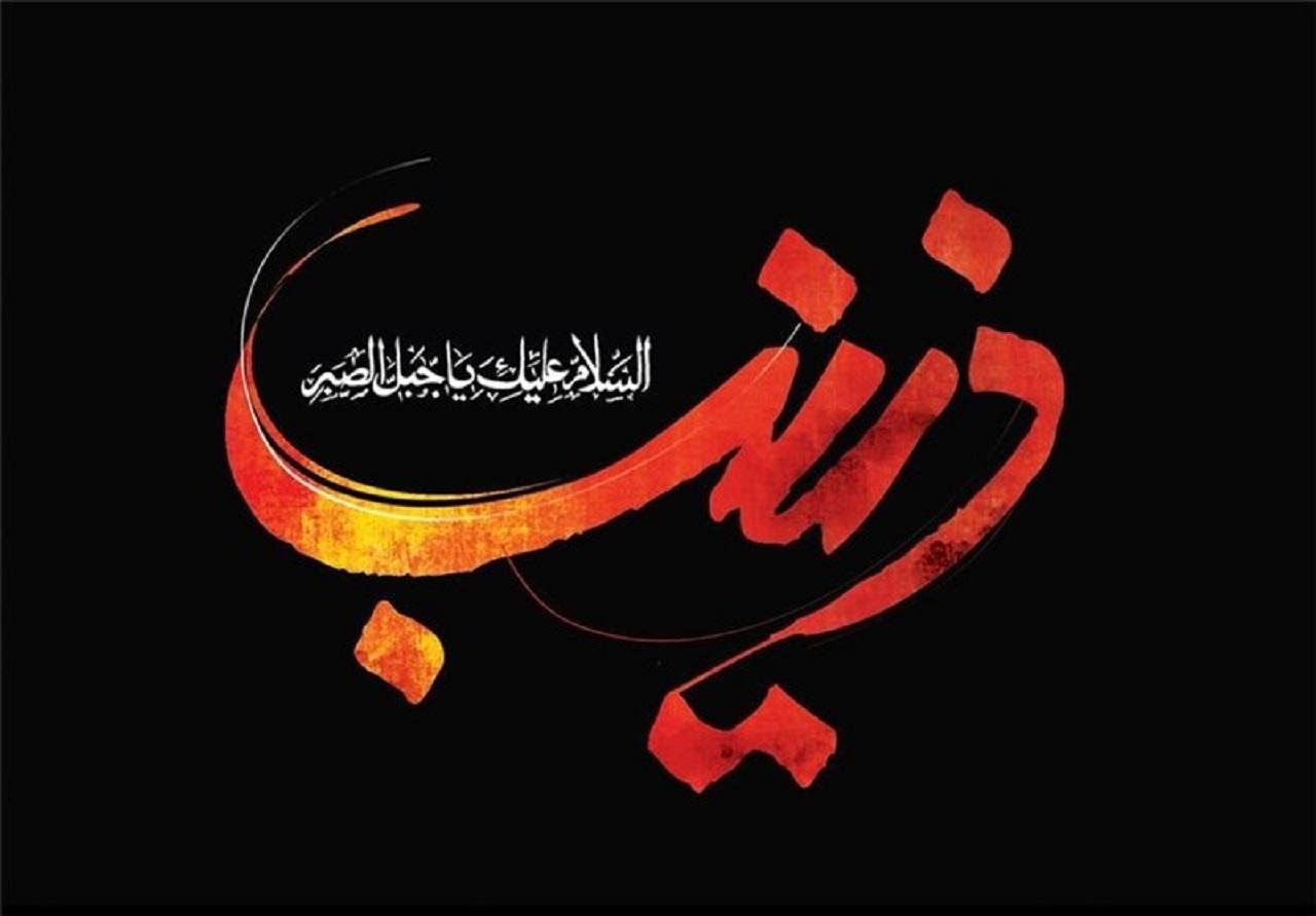 مدیریت و انقلاب فرهنگی به سبک زینب کبری سلام الله علیها
