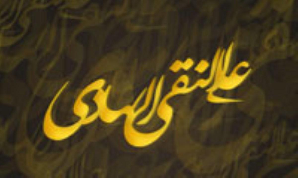 حکایاتی از امام علی النقی علیه السلام