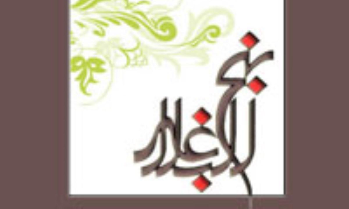 اصول چهارگانه حكومت از ديدگاه نهج البلاغه(2)