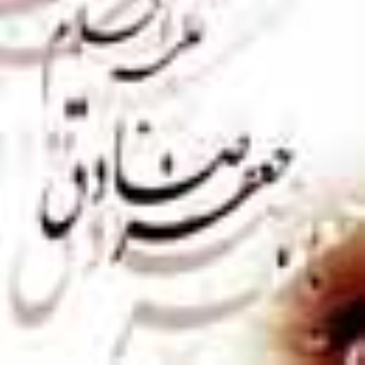 زهد  از منظر اسلام در مناظره  امام صادق  علیه السلام  با  صوفیان