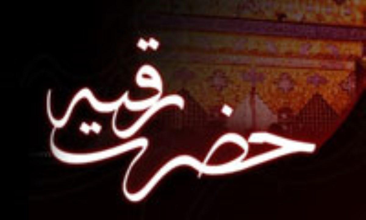 اثبات وجود نازنین حضرت رقیه (س) (1)