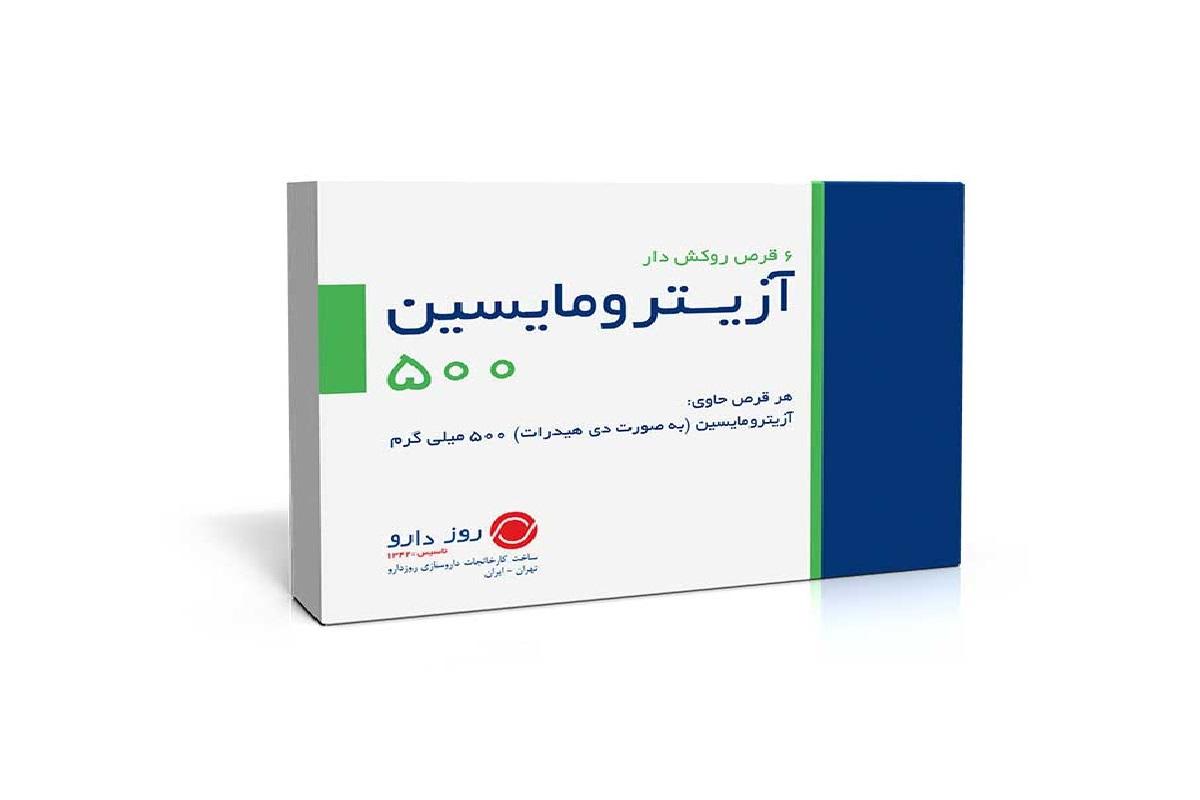 آشنایی با داروی آزیترومایسین