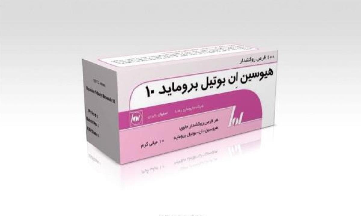 کاربرد داروی هیوسین و موارد منع مصرف آن