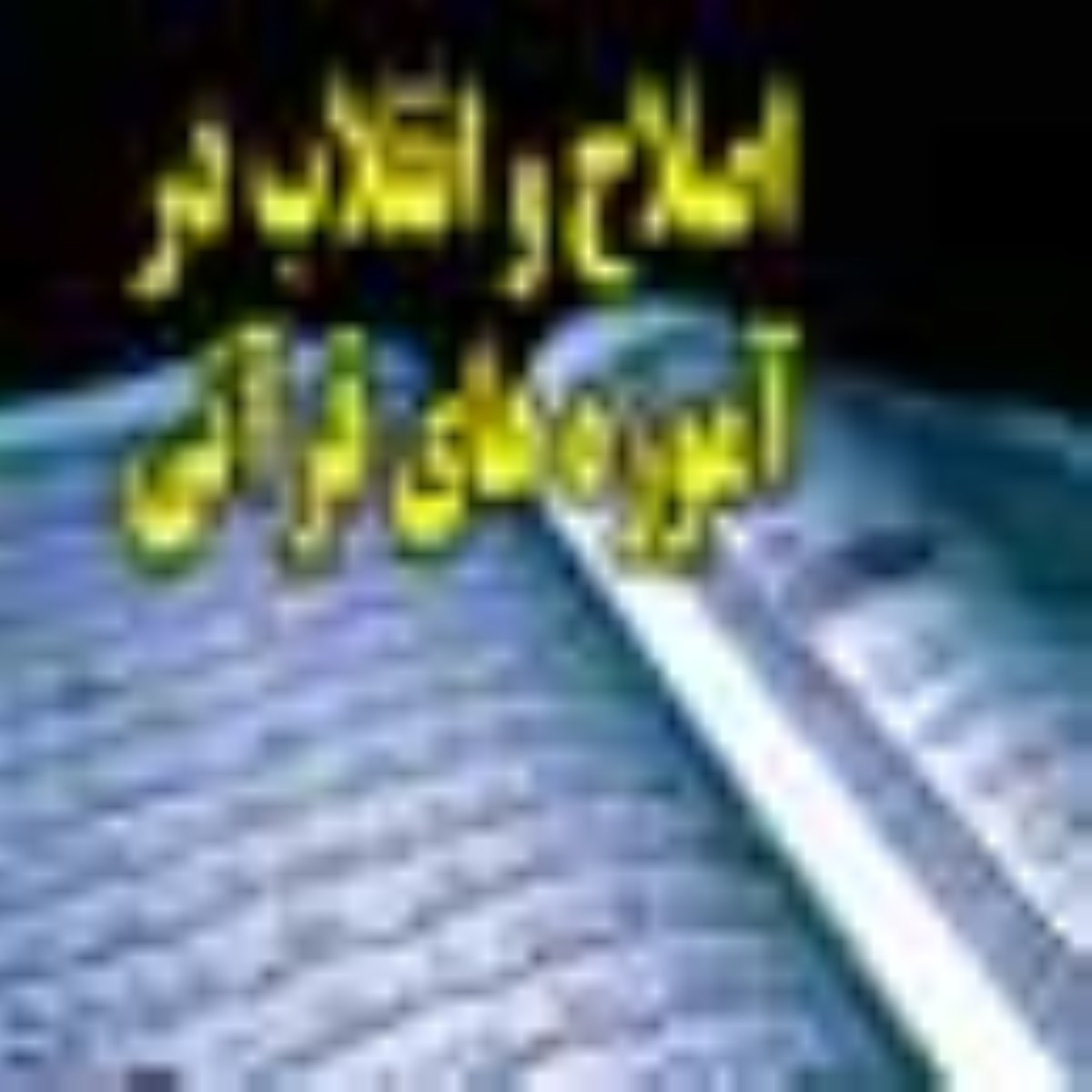 اصلاح و انقلاب در آموزههاى قرآنى (قسمت اول)