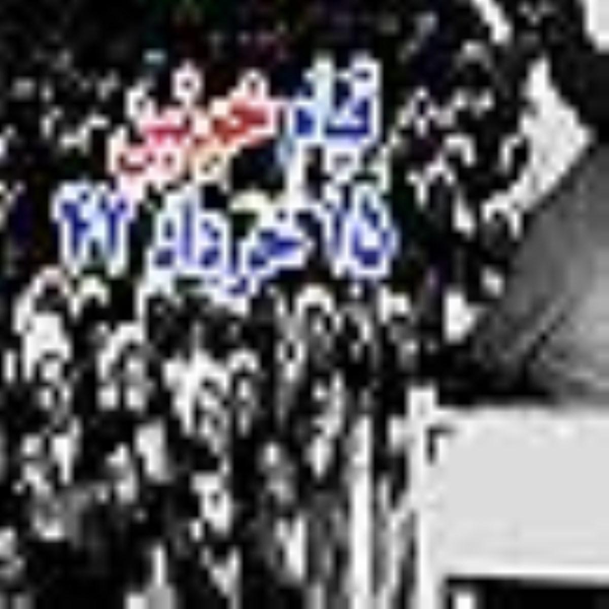 بسترها و دستاوردهاى قیام 15 خرداد 42