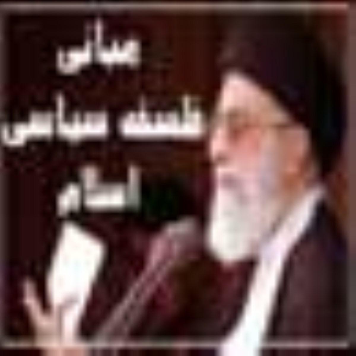 مبانى فلسفه سیاسى اسلام از دیدگاه مقام معظم رهبرى (2)