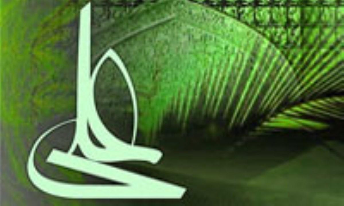 آئين حكومت داري از ديدگاه علي(ع)-(1)