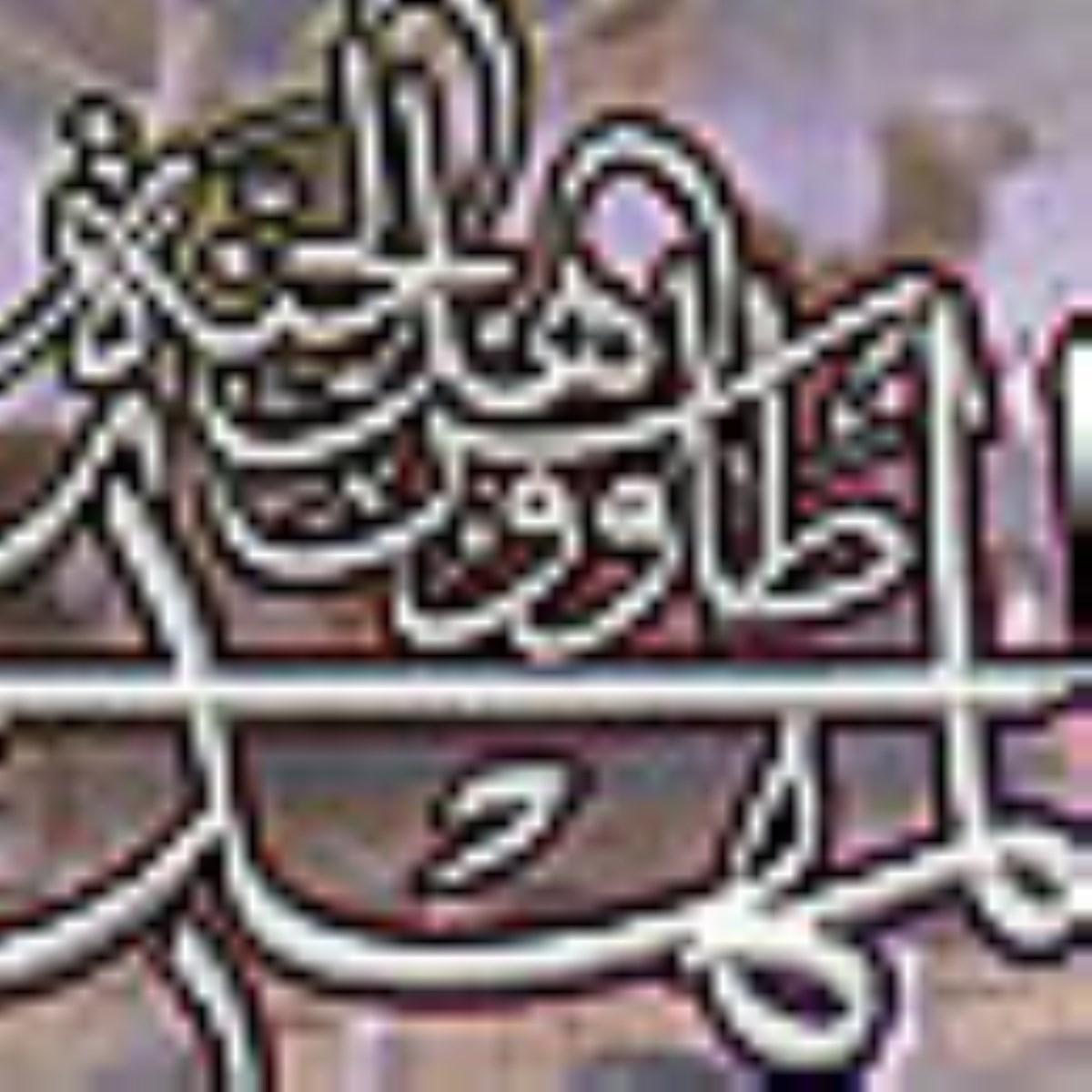 مهدویت از دیدگاه دین پژوهان و اسلام شناسان غربی (2)