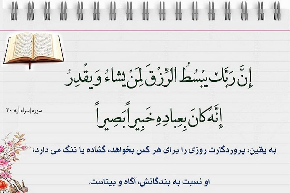 راه های افزایش ثروت از منظر قرآن