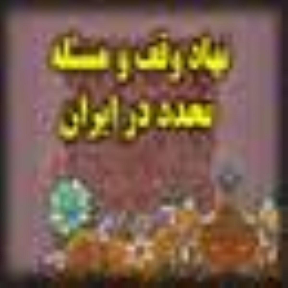 نهاد وقف و مسالهي تجدد در ايران