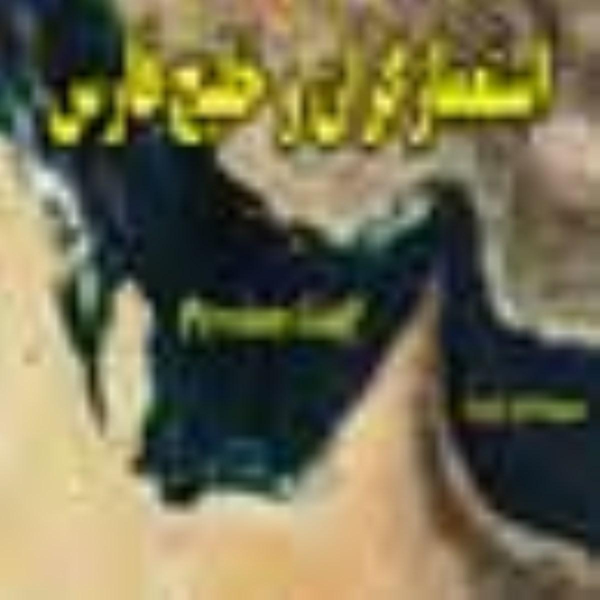 استعمارگران در خليج فارس (آمريكايى ها) ق1