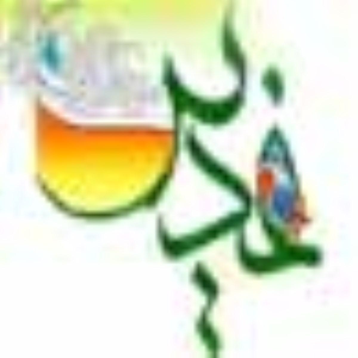 غدير و فلسفه سياسى اسلام