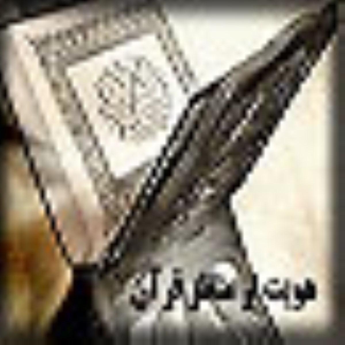 هويت از منظر قرآن و فلاسفه