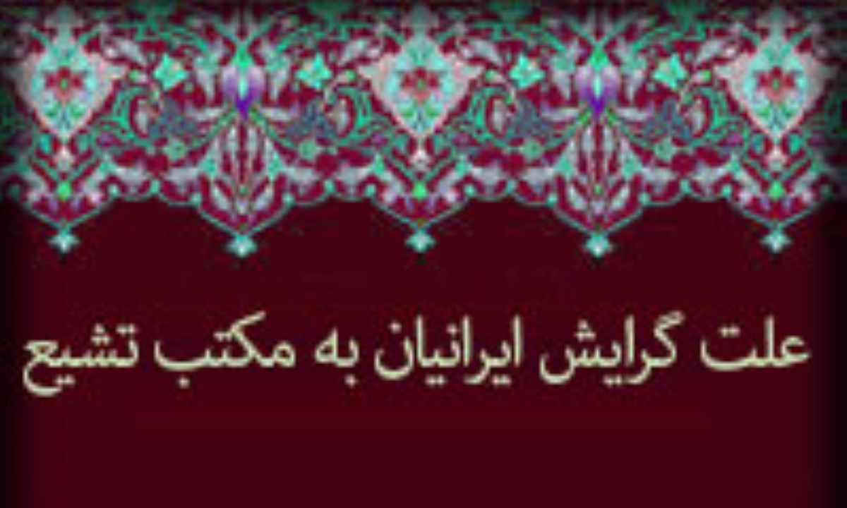 علت گرايش ايرانيان به مكتب تشيع