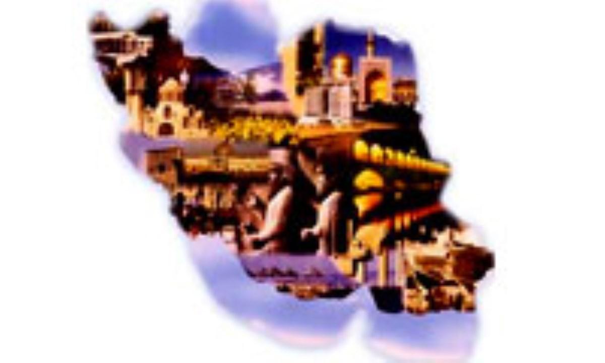 عجايب شهرها و سرزمين هاي ايران
