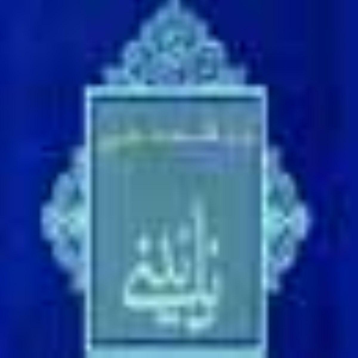آیت الله محمدحسين نائيني