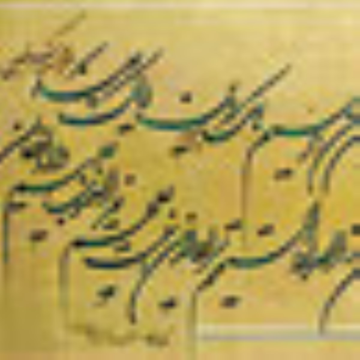 لطایفی از تفسیر سوره حمد (5)