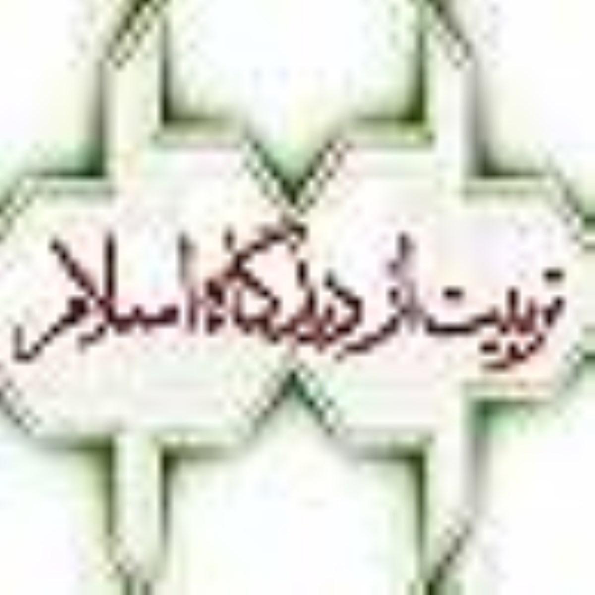 تربيت از ديدگاه اسلام