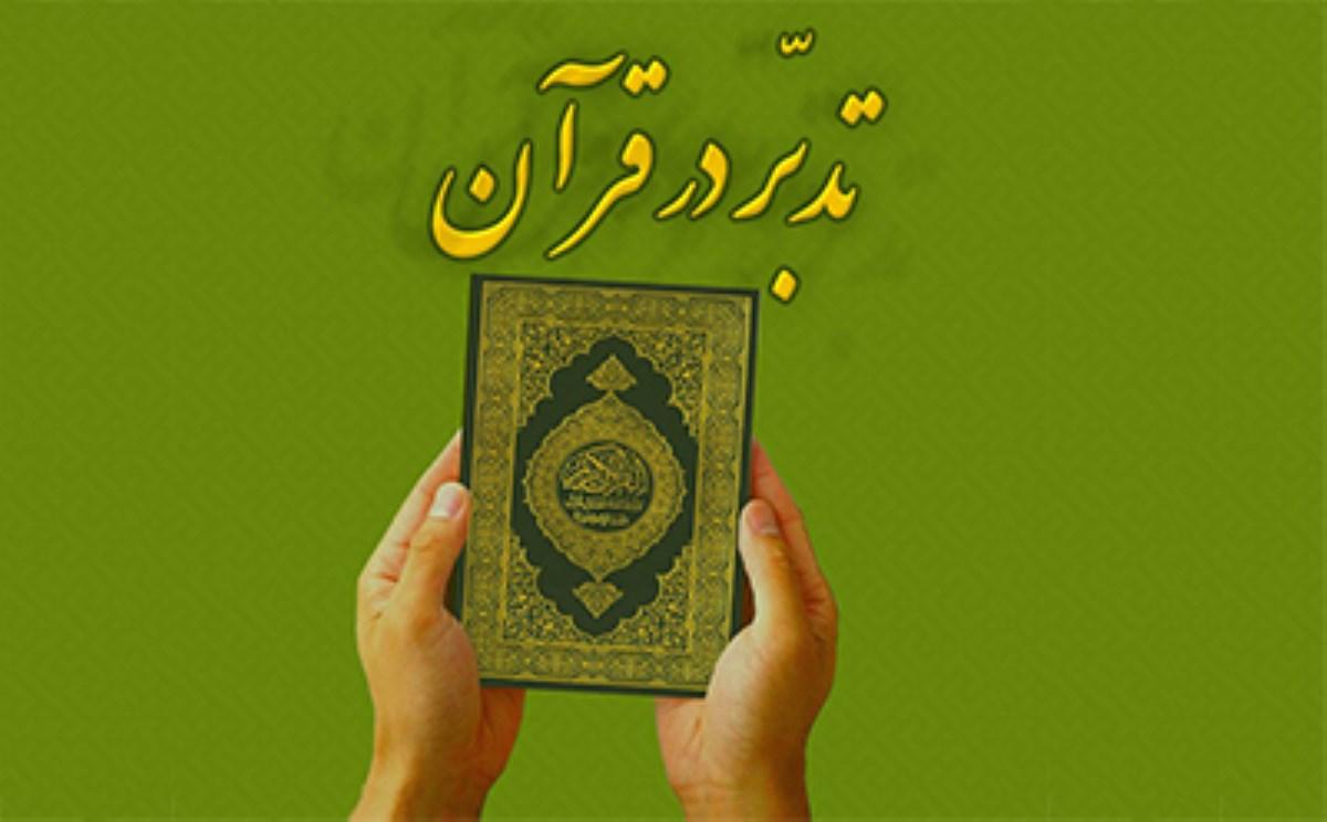 موانع اتخاذ «فرهنگسازی تدبر در قرآن»