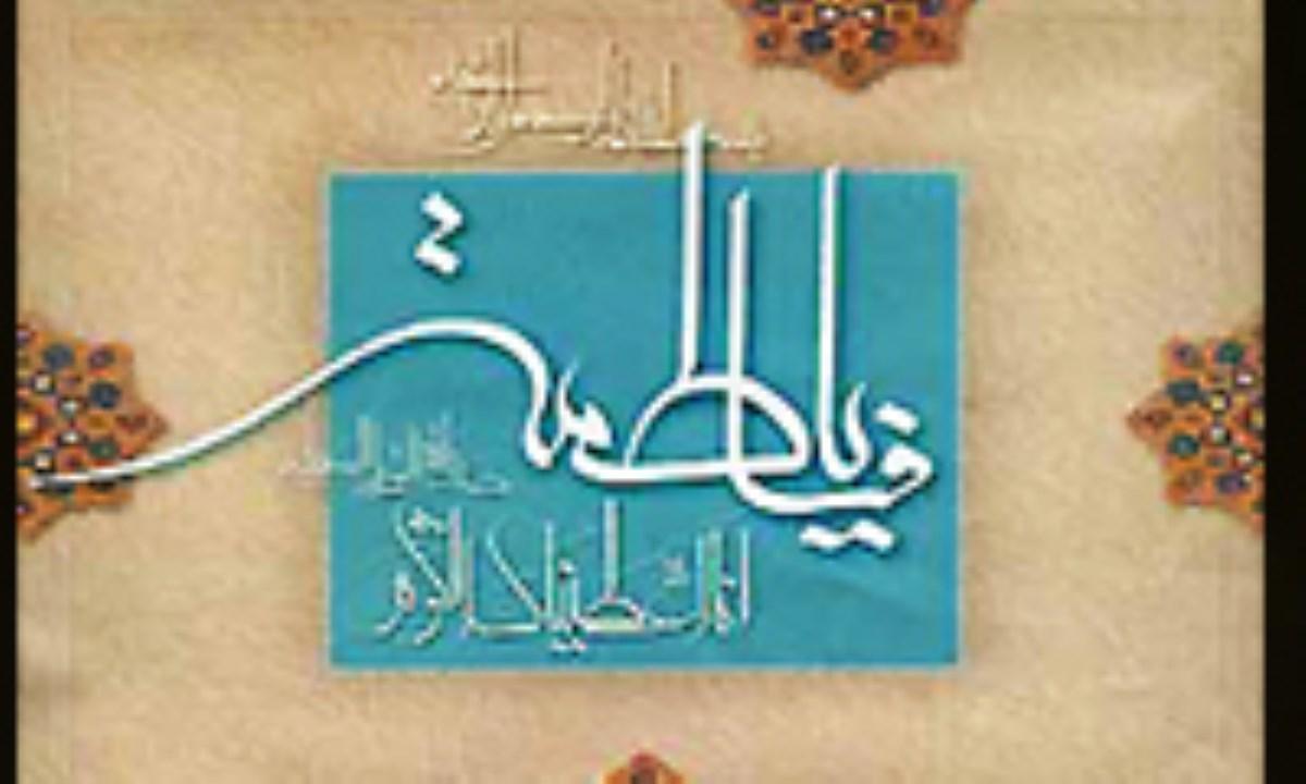 بازتاب حمايت و دفاع حضرت فاطمه زهراعليها السلام از مقام ولايت در شعر معاصر فارسي(2)