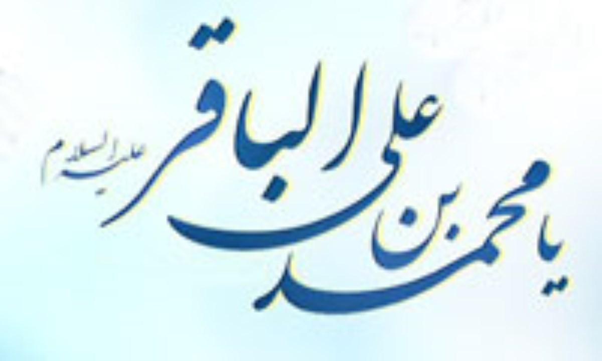 شاخصه های دوران امام باقر (ع) (3)