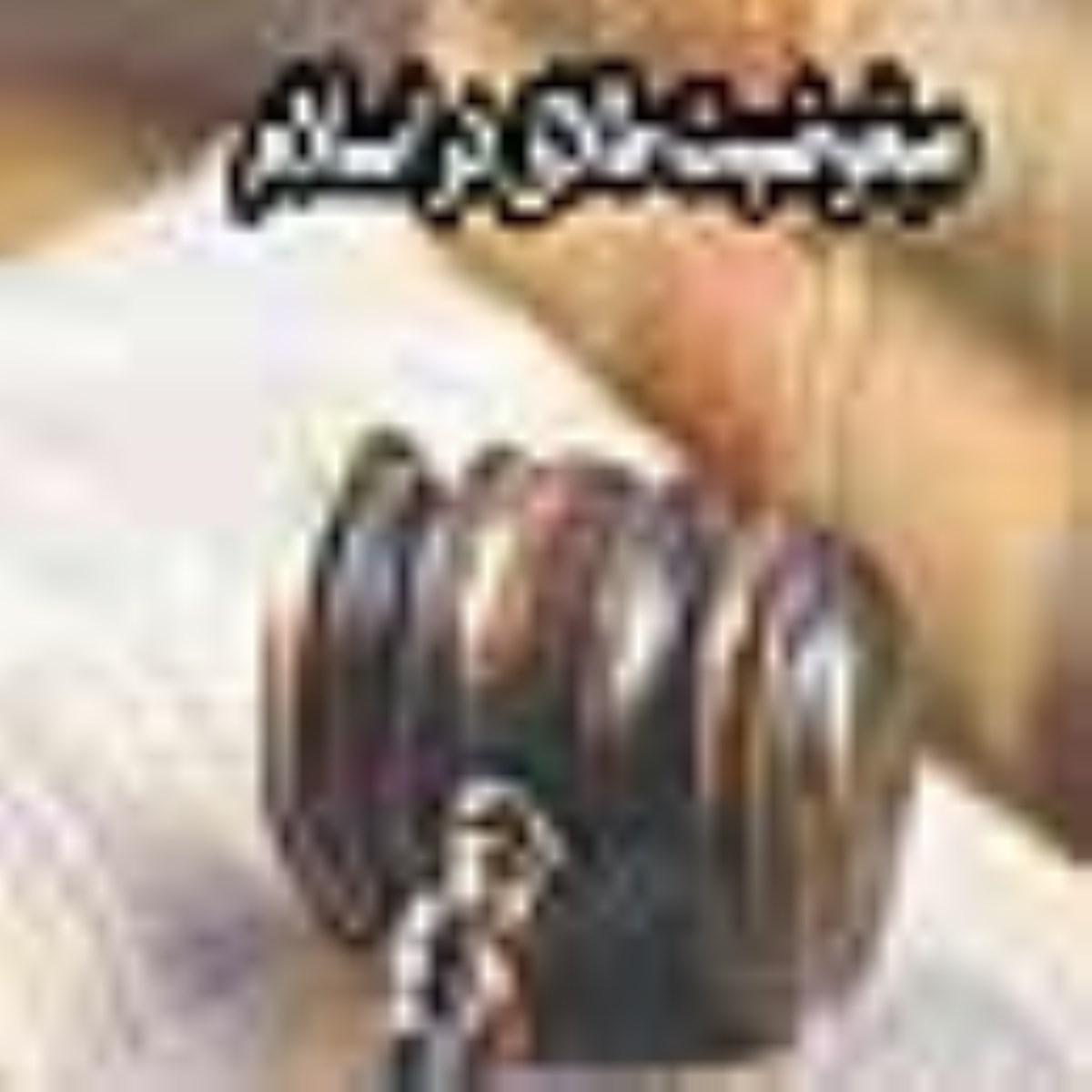 مبغوضيت طلاق در اسلام