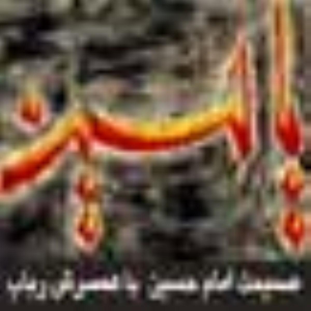 صمیمیت امام حسين(علیه السلام) با همسرش «رباب»