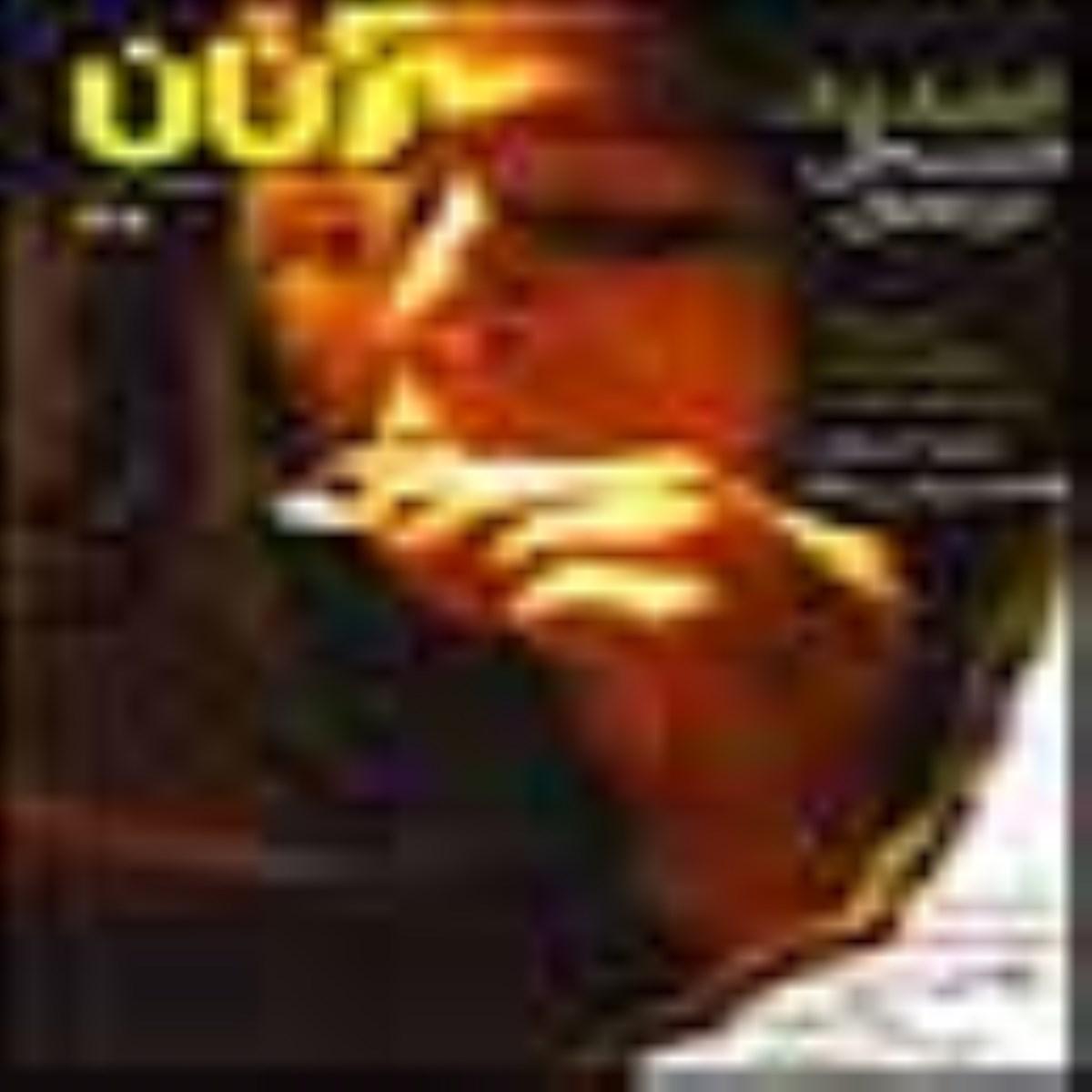 ماهنامه زنان