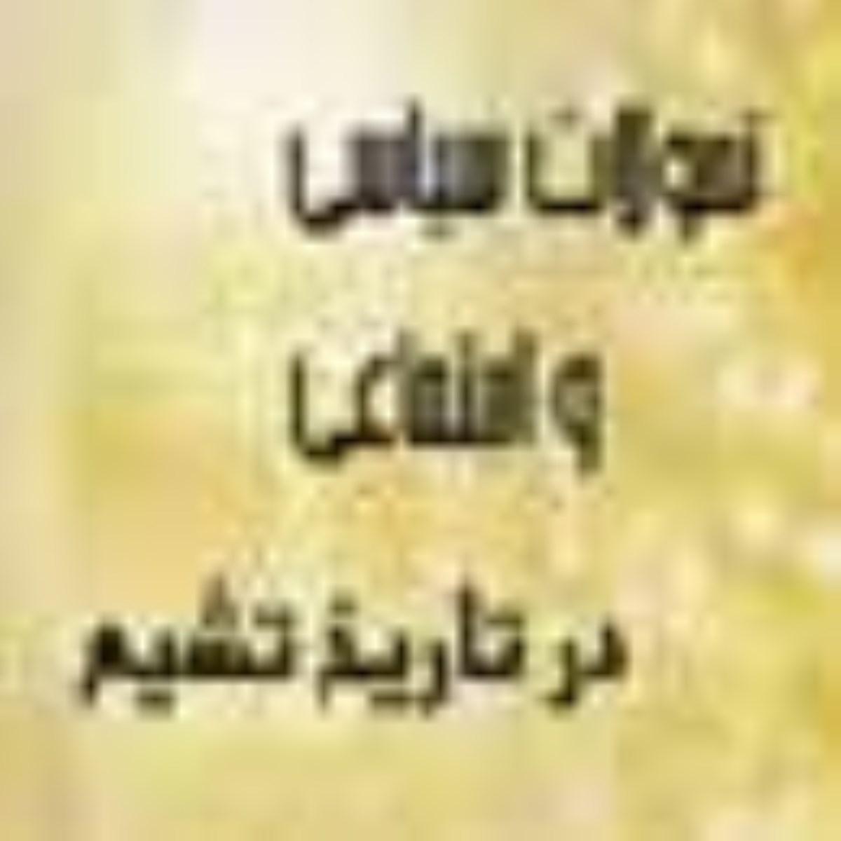 تحولات سياسى و اجتماعى در تاريخ تشيع