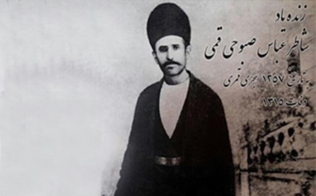 شاطر عباس صبوحی