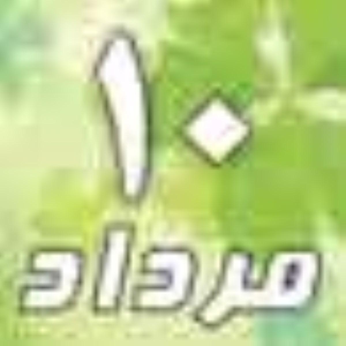 10 مرداد 1387 / 28 رجب 1429 / 31 جولای 2008
