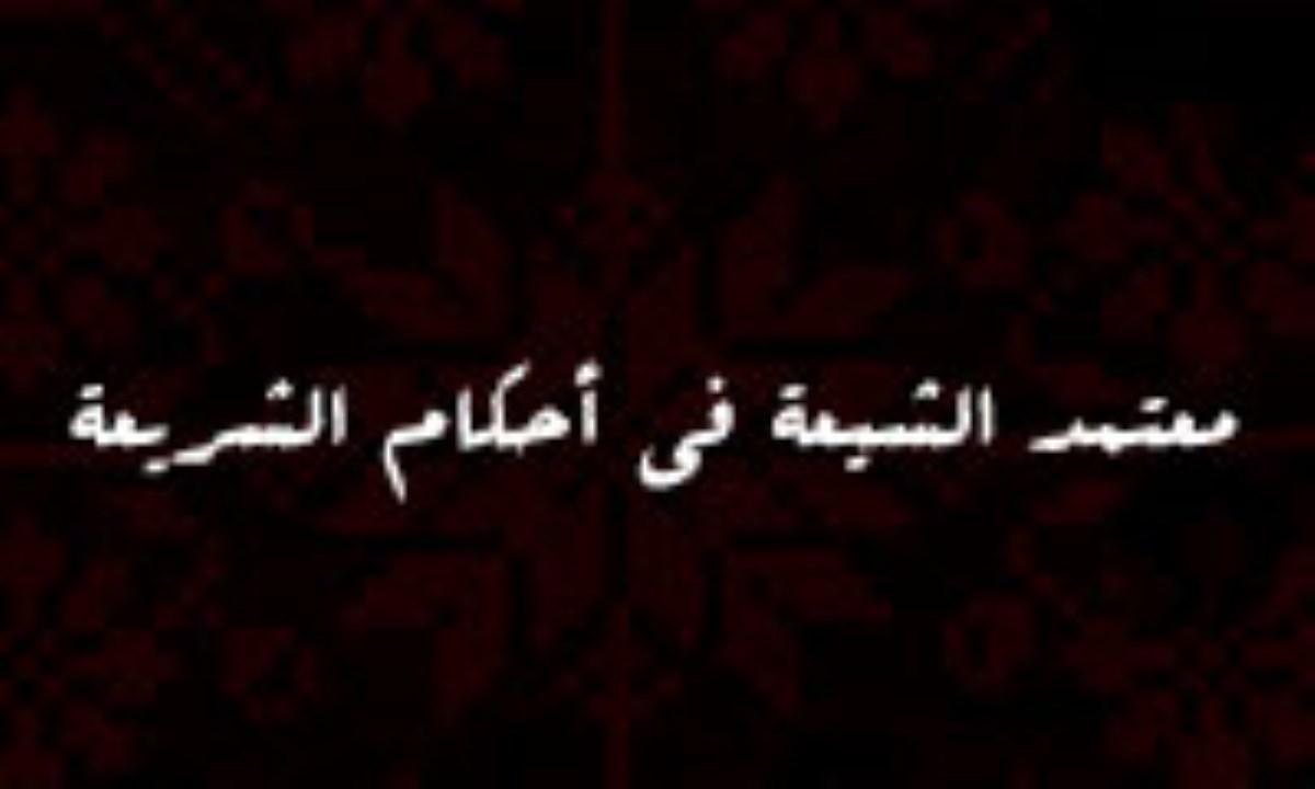 معتمد الشيعة في أحكام الشريعة