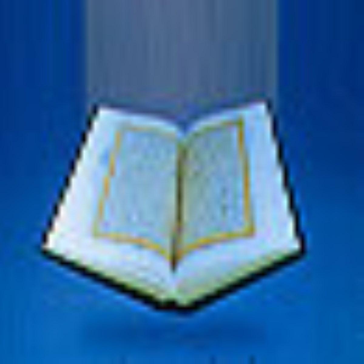 برخي از ويژگي هاي انسان در قرآن ( پنجاه ويژگي )