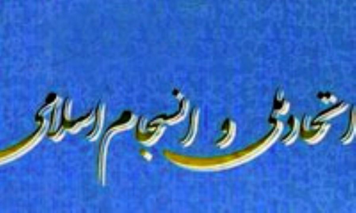 جستارهايي راهبردي درباره اتحاد ملي وانسجام اسلامي (5)