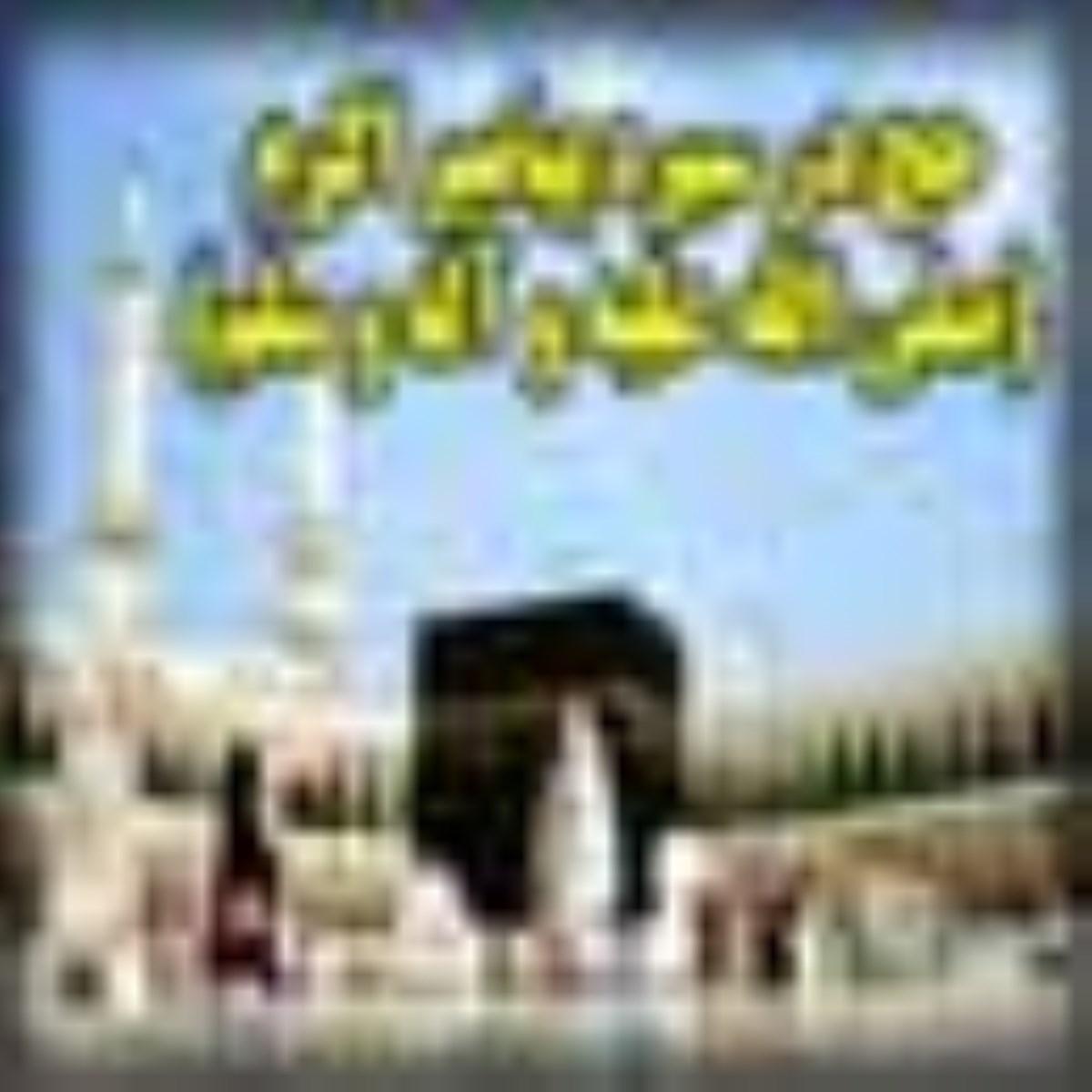 حج در سيره پيامبر اکرم (ص)