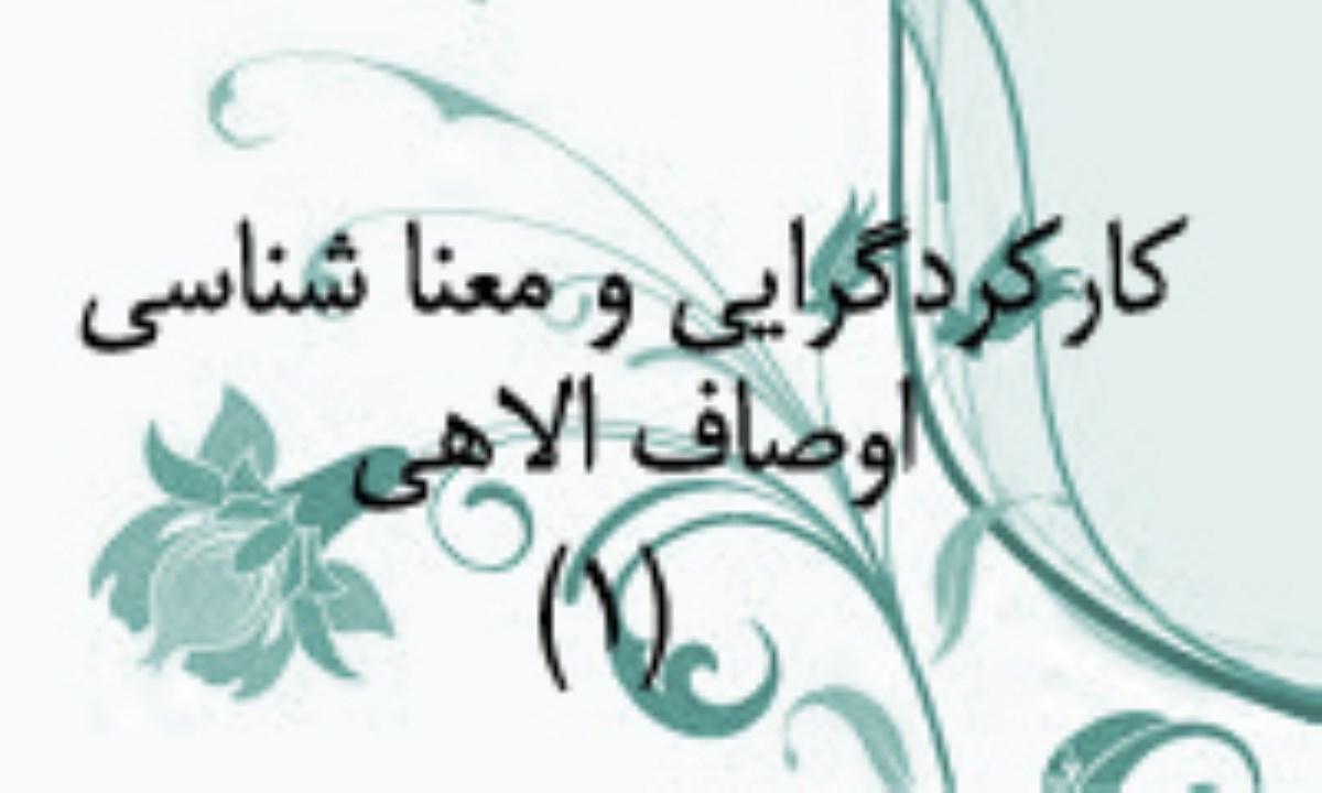 کارکردگرایی و معناشناسی اوصاف الاهی (1)