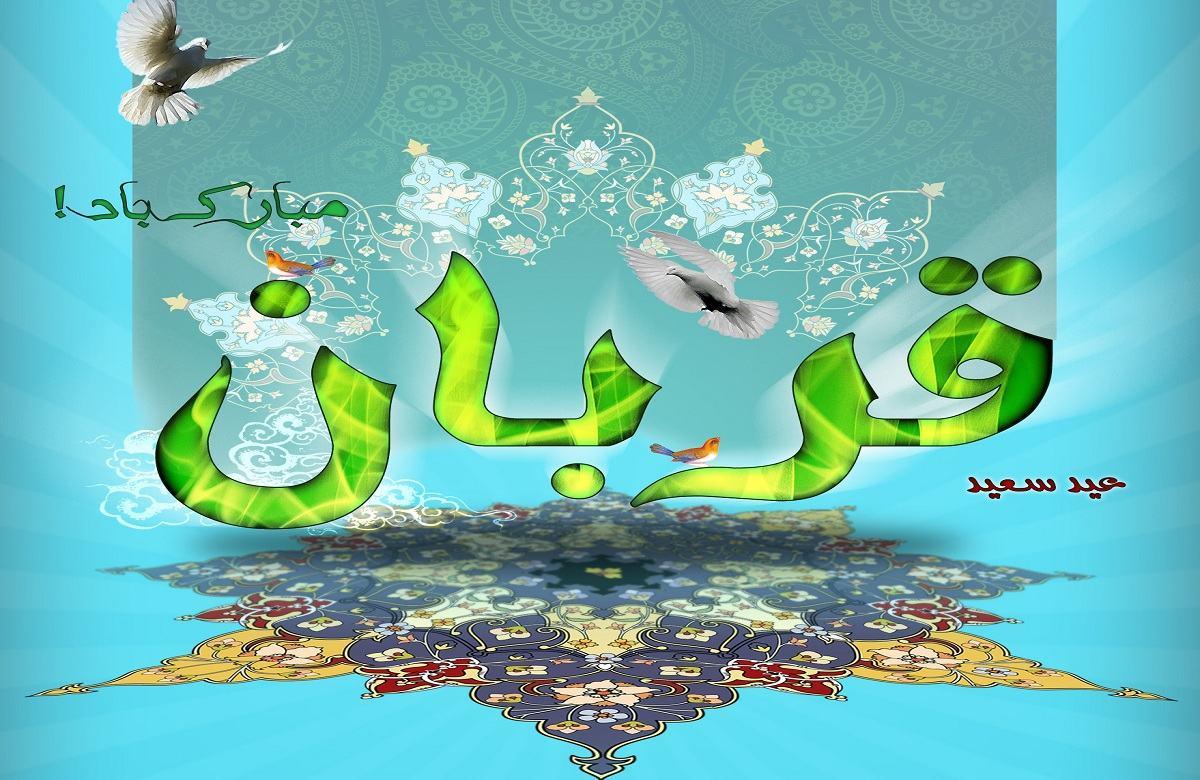 عید قربان جشن رهایی انسان از وسوسه شیطان