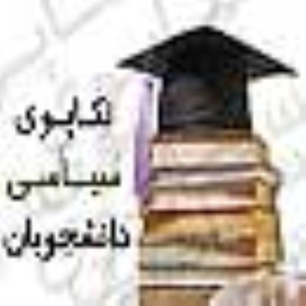 راه و بيراه در تكاپوي سياسي دانشجويان