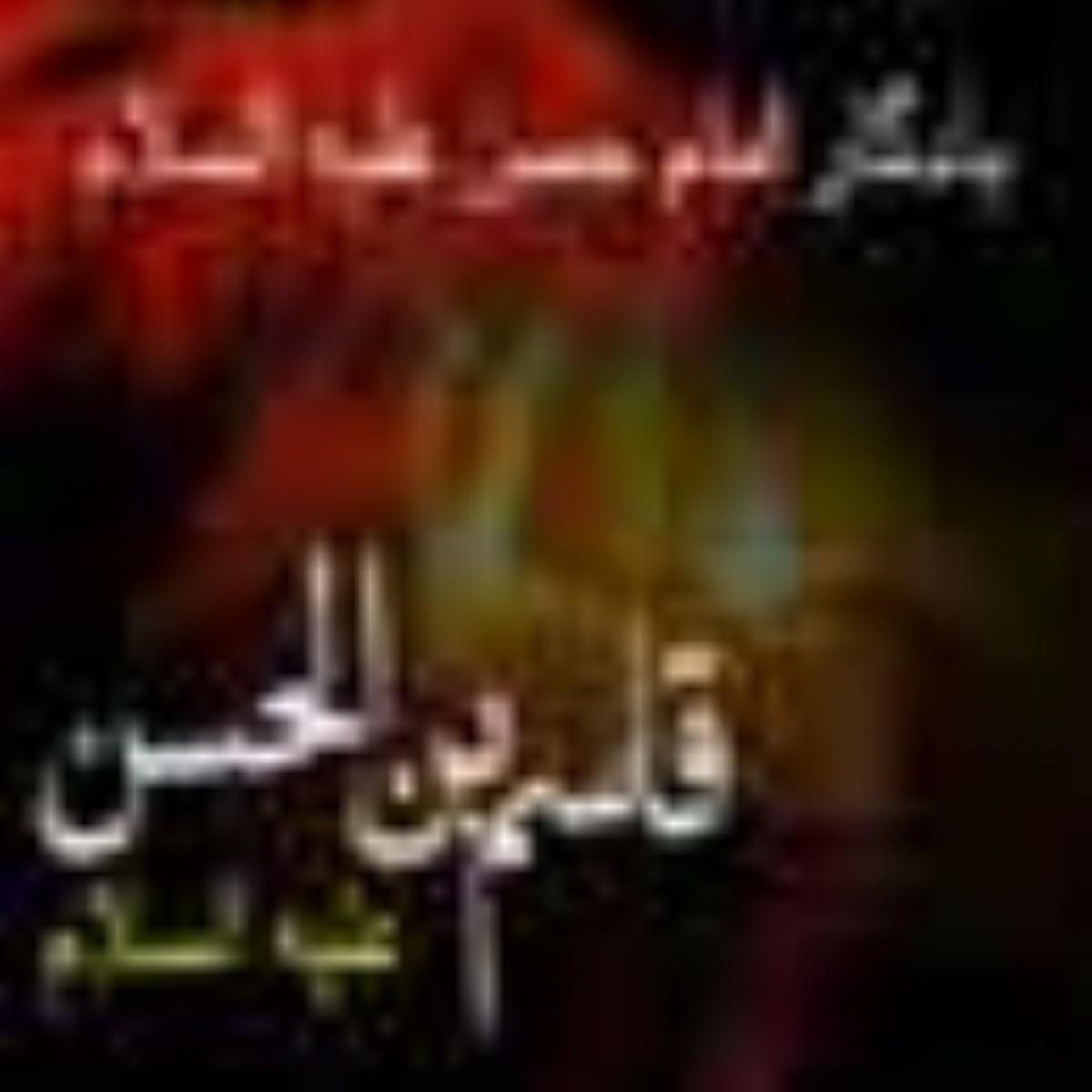 یادگار امام حسن (ع) در روز عاشورا