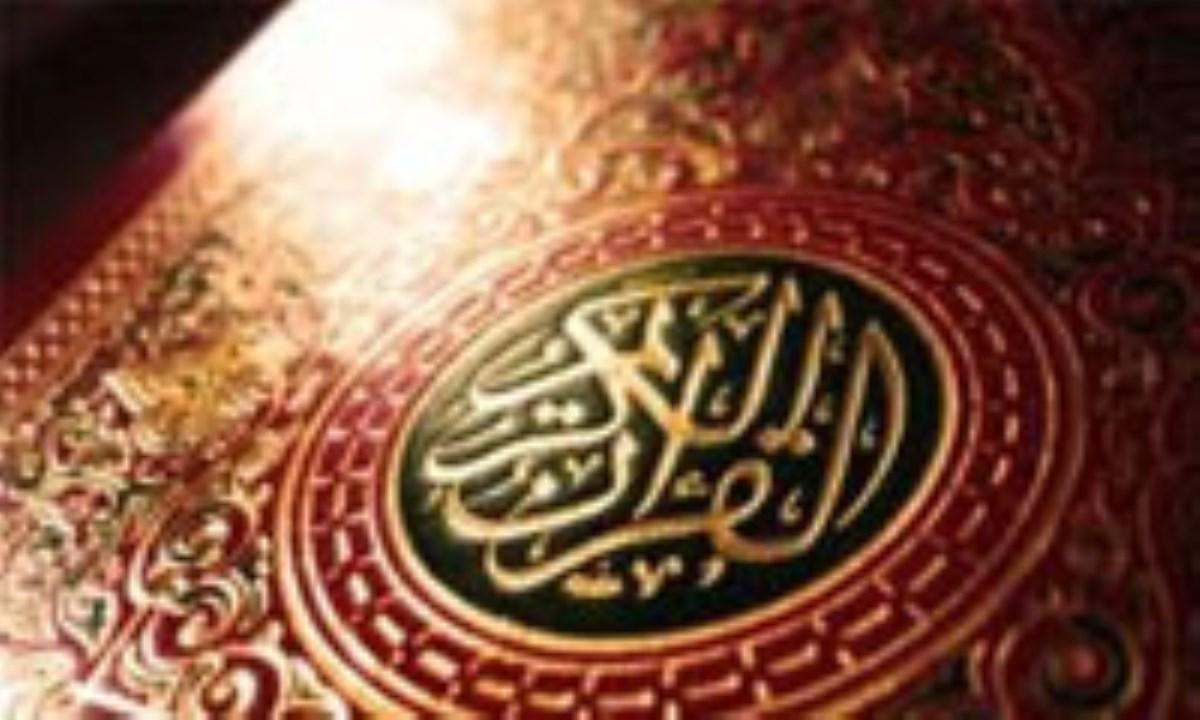 قيامت از ديدگاه قرآن