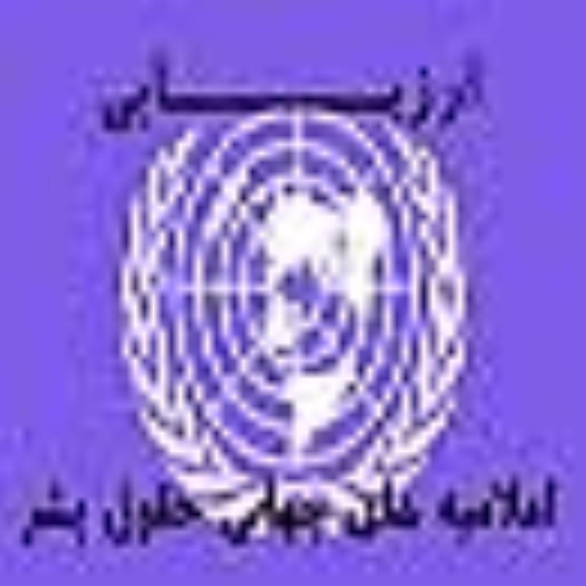 ارزیابی اعلامیه جهانی حقوق بشر