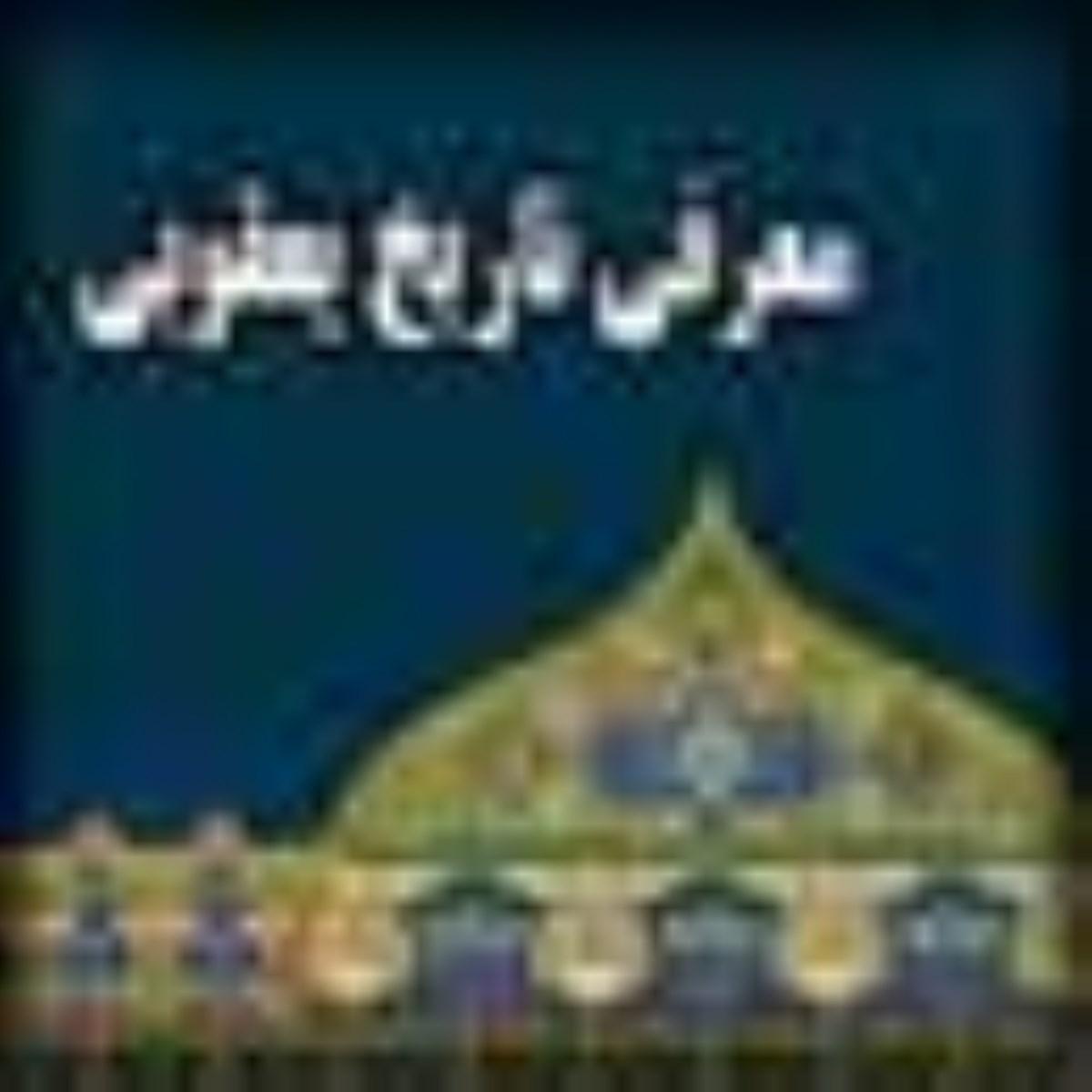 معرفی تاريخ يعقوبي(قرن سوم هجری)
