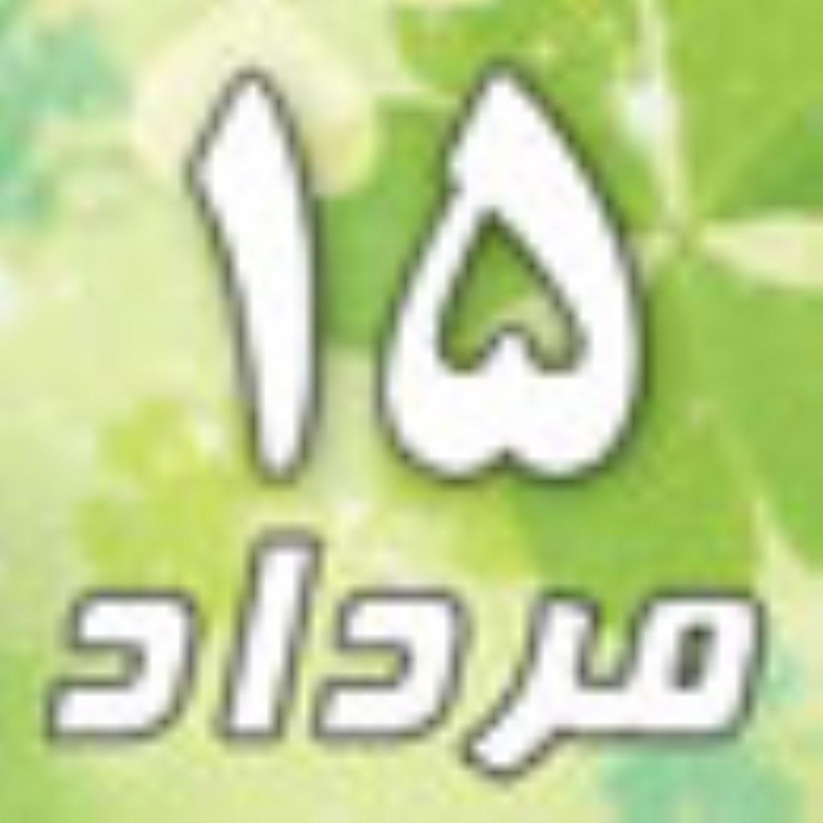 15 مرداد 1387 / 3 شعبان 1429 / 5 اوت 2008